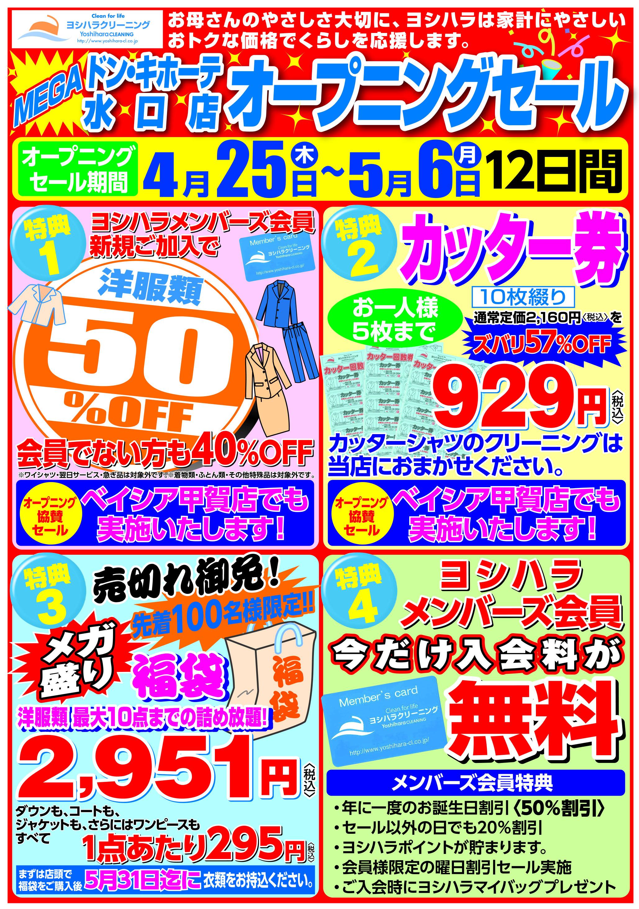 0425ヨシハラ水口B4_O