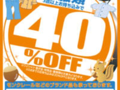 秋のセール 洋服類が40% OFF!